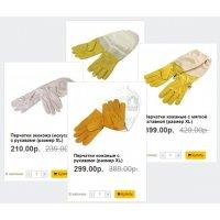 Снижение цен на перчатки пчеловода