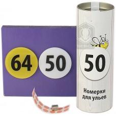 Номерки на магнитах 50 штук белые