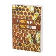 """Г. Аджигирей  """"Пчела и Человек"""""""