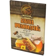 """Книга """"Азбука пчеловодства"""""""