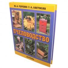 "Книга Черевко Ю.А., Аветисян Г.А. ""Пчеловодство"""