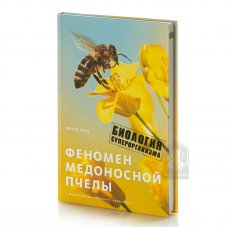 "Юрген Тауц ""Феномен медоносной пчелы"""