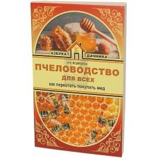 """Книга """"Пчеловодство для всех. Как перестать покупать мед"""""""