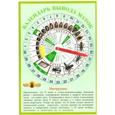 Календарь матковода большой