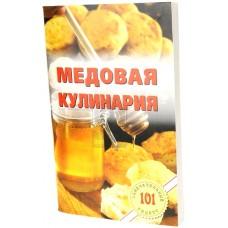 """Владимир Хлебников """"Медовая кулинария"""""""