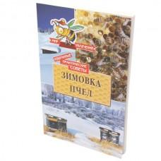 """Книга Н.М. Кокорев, Б.Я. Чернов """"Зимовка пчёл"""""""