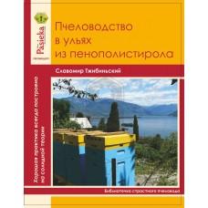 """Книга """"Пчеловодство в ульях из пенополистирола"""""""