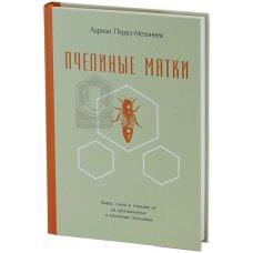 А. Перрэ-Мезоннев «Пчелиные матки»