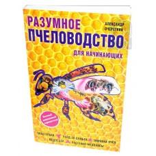 """Очеретний А.Д. """"Разумное пчеловодство для начинающих"""""""