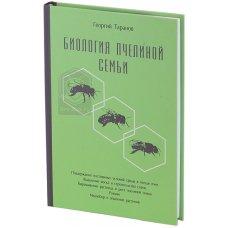 """Г. Таранов """"Биология Пчелиной Семьи"""""""