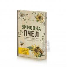 """В. Тихомиров """"Зимовка пчёл"""""""