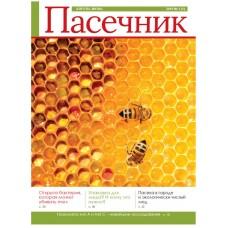 Журнал «Пасечник»